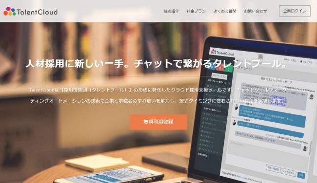タレントプール採用支援クラウドのTalentCloud、転職潜在層に直接リーチする月額3万円からのソーシャルメディアブーストサービスをリリース