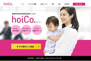 企業の女性の活躍を支援する 事業所内保育所開設支援サービス「hoiCo.(ホイコ)」をリリース