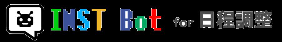 日程調整に特化したチャットボットサービス「INST Bot for 日程調整」をリリース