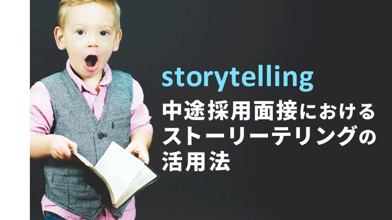求職者の入社意欲を促進! 中途採用面接におけるストーリーテリングの活用法