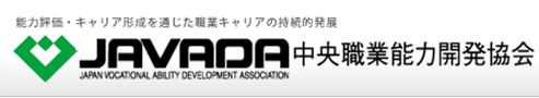 平成29年度(前期)ビジネス・キャリア検定試験の受験申請受付を開始します!