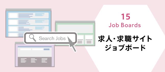 求人・求職サイト ジョブボード