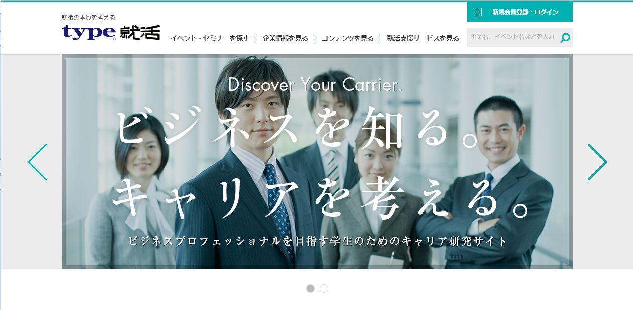 就職支援サービス『type就活』がリニューアル!