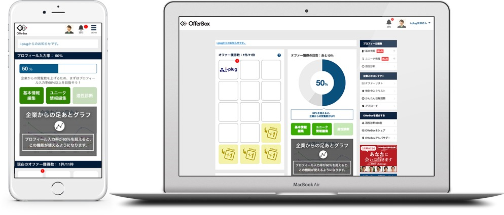 オファー型就活サイト「OfferBox」 全国の地域金融機関にサービス無料提供スタート。福井銀行が導入決定