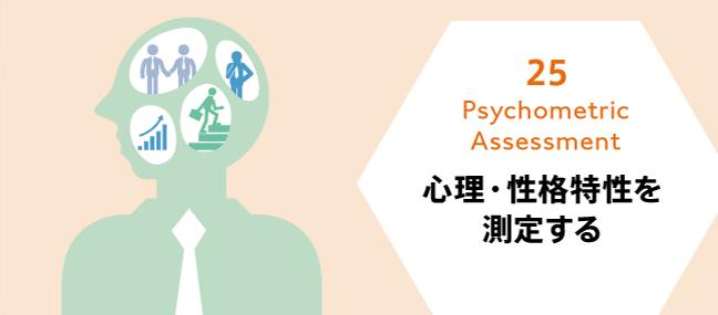サイコメトリックアセスメント 心理や性格特性を測定する
