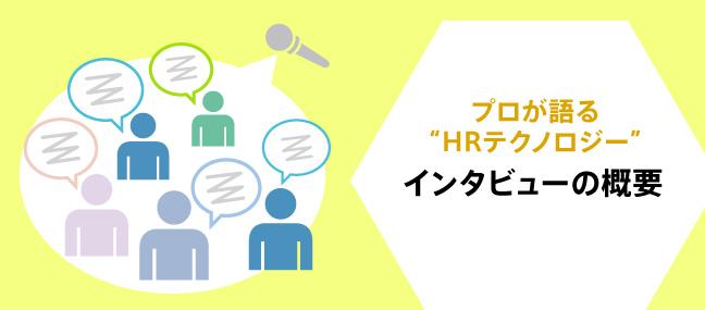 """プロが語る""""HRテクノロジー"""" インタビューの概要"""