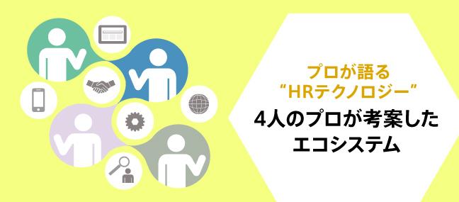 """プロが語る""""HRテクノロジー"""" 4人のプロが考案したエコシステム"""