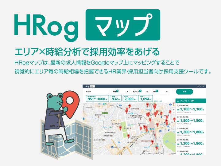エリア×時給分析で採用効率をあげる採用支援ツール「HRogマップ」をリリース