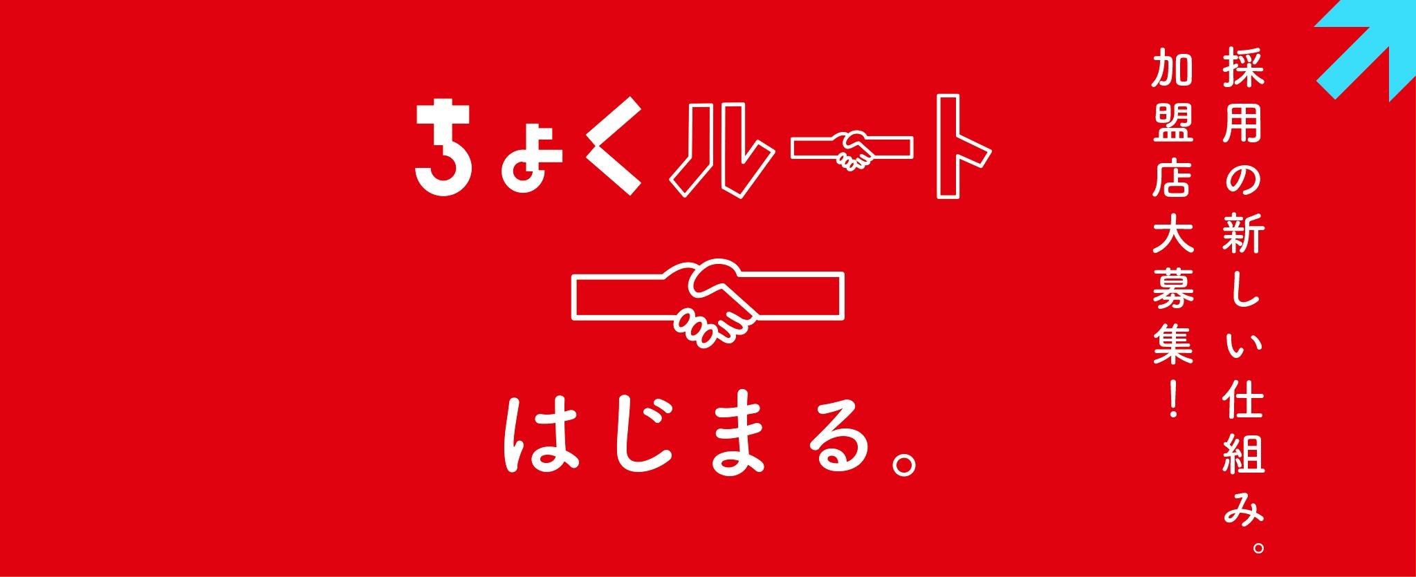 求人広告に頼らず人材採用ができる新常識 !日本の中小企業へ「ちょくルート」を全国展開