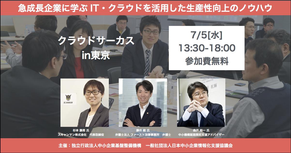 ベンチャー企業を中心に12社登壇 生産性向上の実践方法を直接伝授! クラウドサーカスin東京 7月5日開催