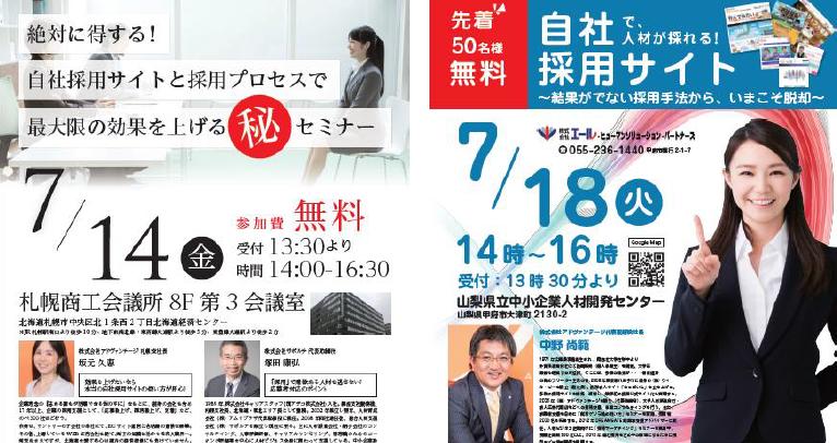 【@札幌・甲府】「自社採用サイト」で人材が採れる! ~結果がでない媒体頼りの手法から、いまこそ脱却~