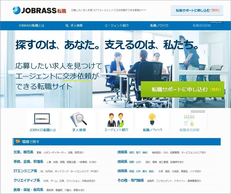応募したい求人を見つけて、エージェントに交渉依頼ができる転職サイト 新サービス 『JOBRASS転職』スタート