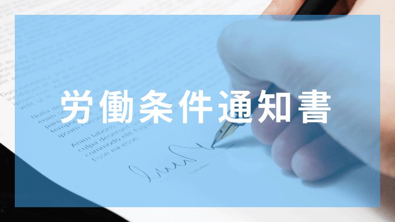 労働契約のイロハ。賃金・業務内容・休暇… 人材採用後のトラブルリスクを回避する労働契約書の書き方