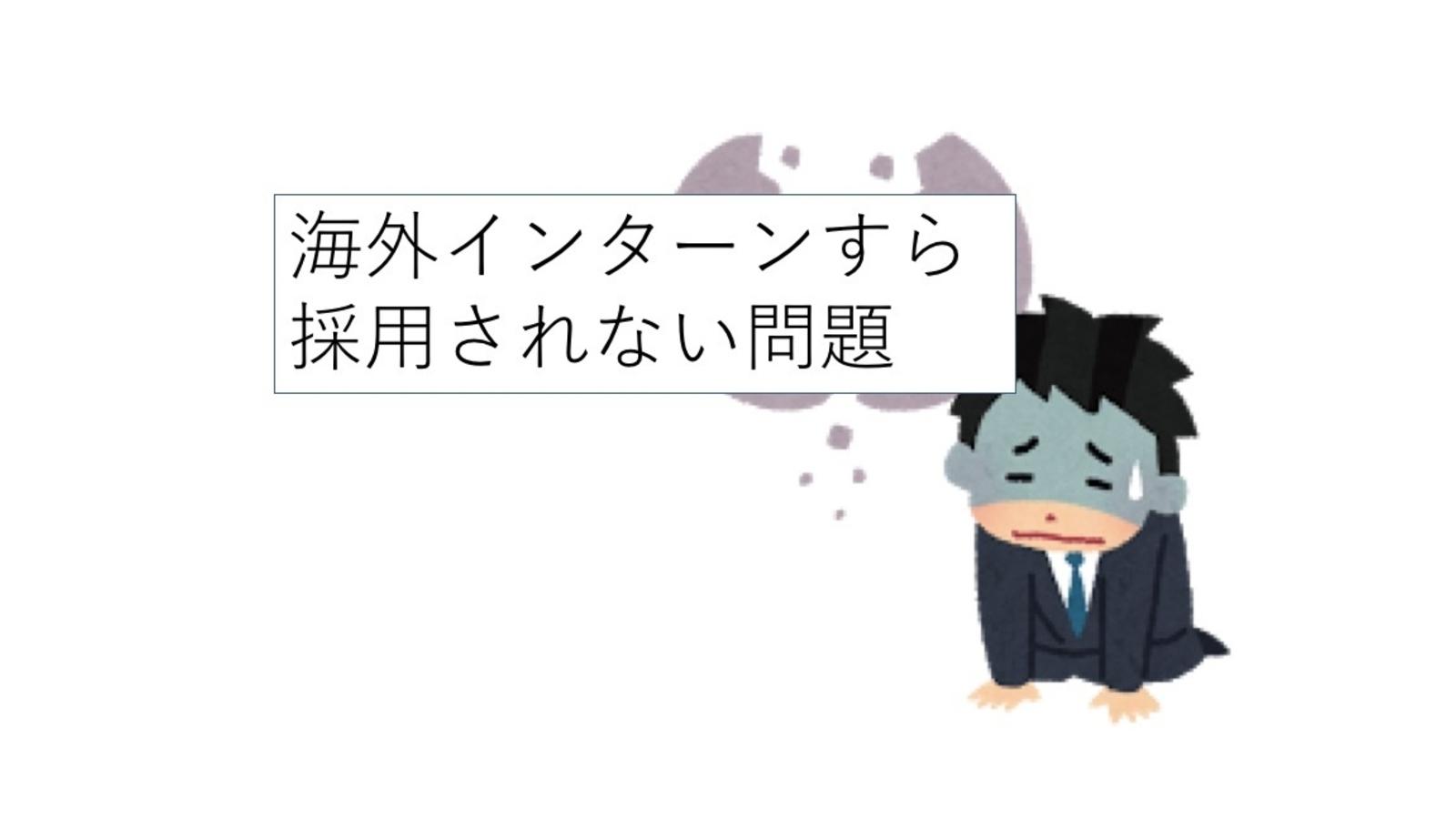 日本の大学生はなぜ海外のインターンシップすら採用されないのか?
