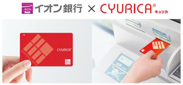 日本唯一の給与随時払いサービス「CYURICA(キュリカ)」、 連携ATM拡大、全国64,000台以上対応で 人材の獲得と定着を支援。