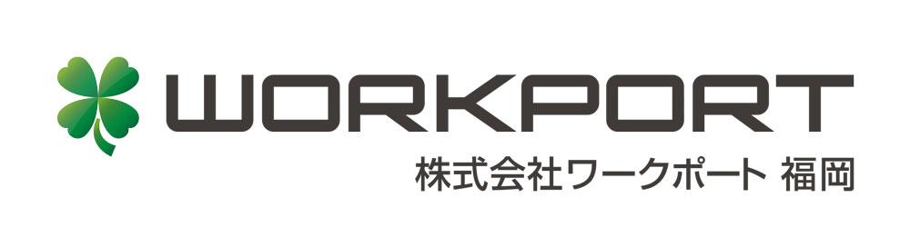 株式会社ワークポート福岡 増床に伴うオフィス移転のお知らせ