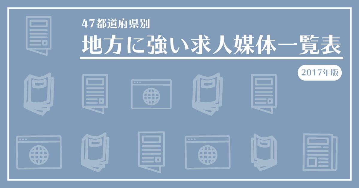 【2019年版】47都道府県別・地方に強い求人媒体一覧表
