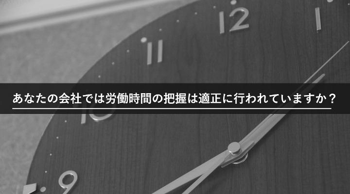あなたの会社では労働時間の把握は適正に行われていますか?~労基法違反に係る企業名公表制度がついにスタート!