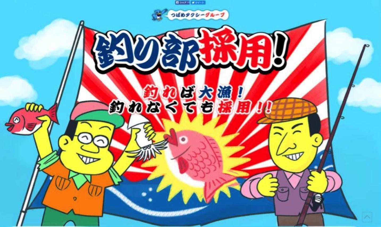 新しい採用のカタチ『釣り部採用』募集スタート!社長と釣りをしながら面接しよう