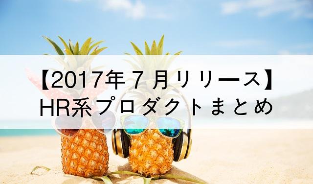 【2017年7月リリース】HR関連、13の最新プロダクトまとめ