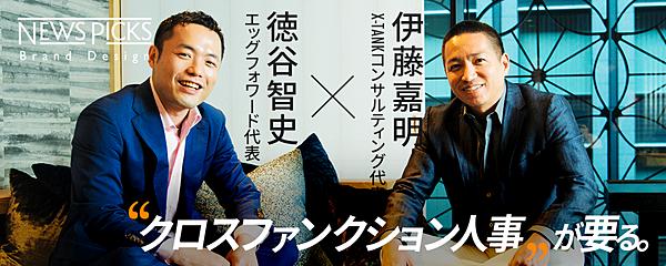 「経営と人事の乖離」が日本企業を潰す。変わる方法はあるか