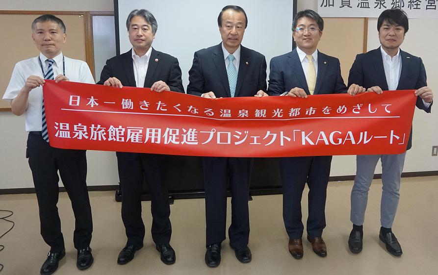 石川県加賀市とアドヴァンテージ協働による、温泉旅館雇用促進プロジェクト始動!