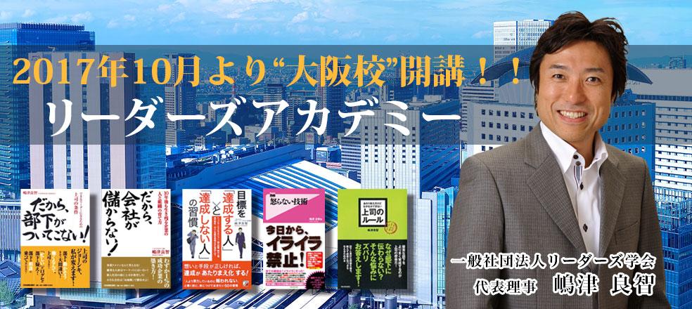 ベストセラー『怒らない技術』著者:嶋津 良智氏が主催するリーダー向け会員制プログラム「リーダーズアカデミー」大阪校開講
