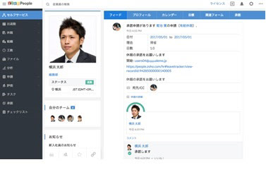 ゾーホージャパン、クラウド型人事・勤怠・工数管理サービス「Zoho ピープル」日本語版の提供を開始