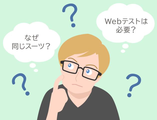 日本のシューカツここが変 外国人留学生vs企業