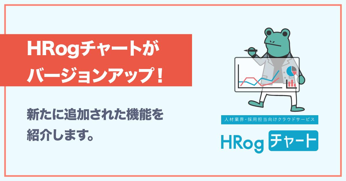 『HRogチャート』がバージョンアップ!新たに追加された機能を紹介します。