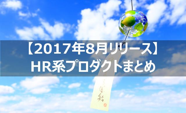 【2017年8月リリース】HR関連の最新プロダクトまとめ