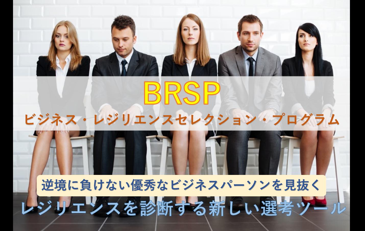 ヒューマンブリッジ、採用選考時にレジリエンスを見極める選考ツール「ビジネス・レジリエンスセレクション・プログラム(BRSP)」の提供を開始!