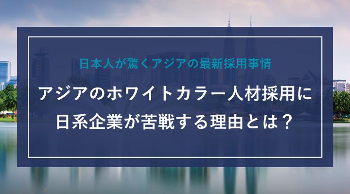 アジアのホワイトカラー人材採用に日系企業が苦戦する理由とは?