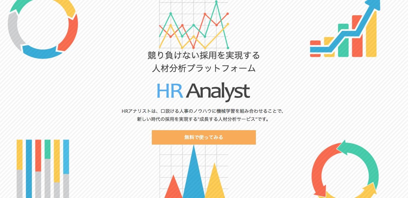 エンジニア採用で競り負けない!「HRアナリスト エンジニアタイプ分析」の提供開始