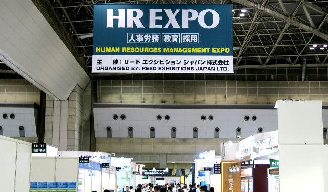 人事領域から課題解決|『第5回HR EXPO』から注目の人事支援サービスをレポート
