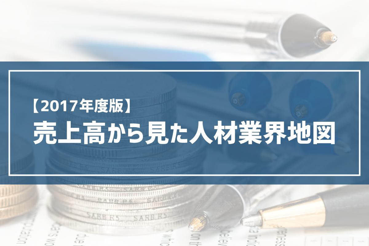 【特集】売上高から見た人材業界地図(2017年度版)