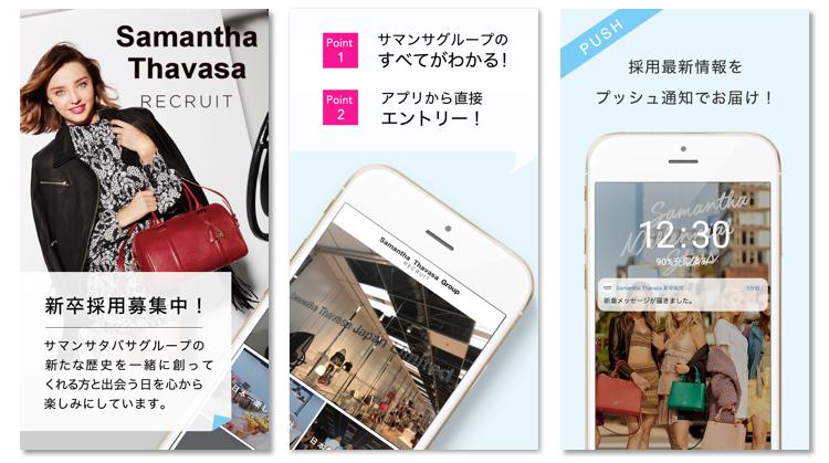 アパレル業界で新しい試み、新卒採用にアプリを活用「サマンサタバサグループ 新卒採用アプリ」リリース  〜アプリ運営プラットフォームYappliが開発支援〜