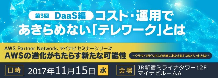 【参加無料】11/15(水)開催!東京新宿で「コスト・運用であきらめない!総務省、AWSなどが提唱するテレワークの極意」