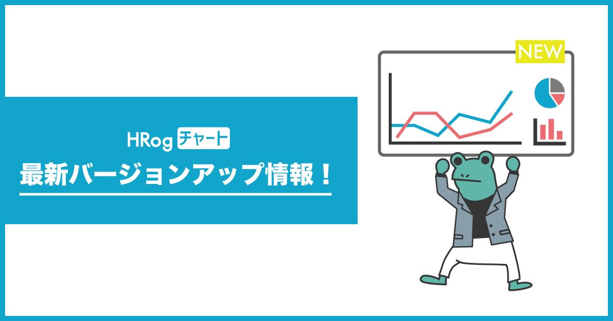 『HRogチャート』最新バージョンアップ情報!
