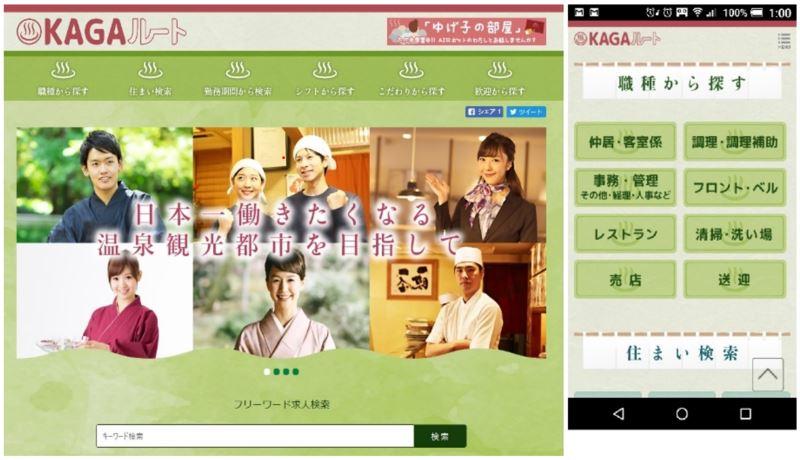 日本発!DMOが地域特化型の求人サイト「KAGAルート」をリリース!加賀温泉郷の仕事内容をAIで