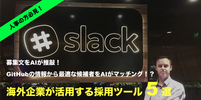 HRTechフル活用のSlackの採用・組織作りを紹介!AIがGitHubから候補者を抽出も?