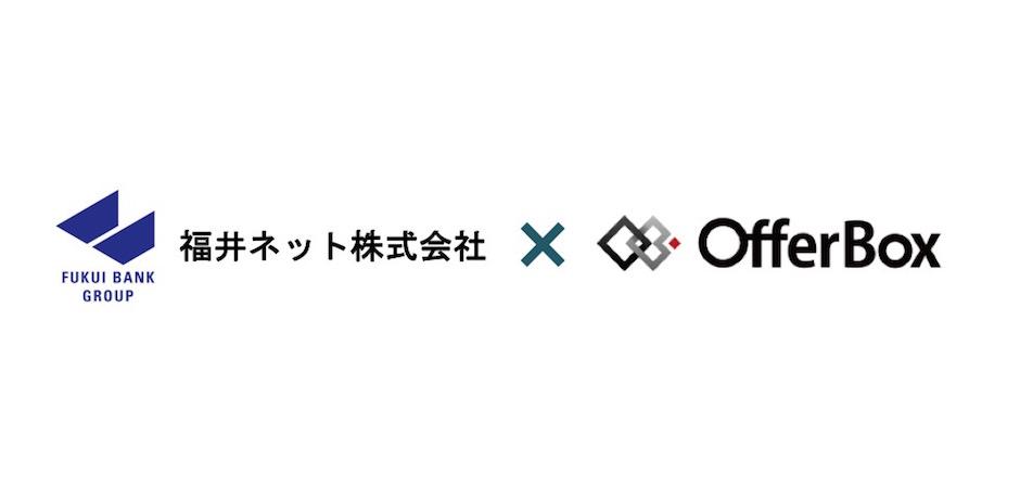 「企業から学生へオファー」優秀な人材を県内に!企業の採用支援で協働 。福井銀行グループ「福井ネット」と オファー型新卒採用サービス「OfferBox」が業務提携