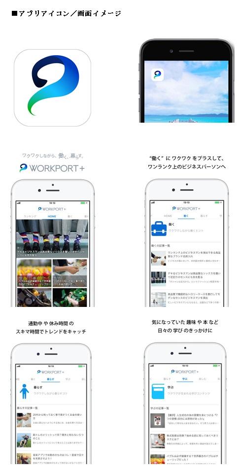 """""""ワクワクしながら、働く、暮らす。""""20代~30代のトレンド情報メディア『WORKPORT』のiOS版/Android版アプリ(無料)をリリース"""