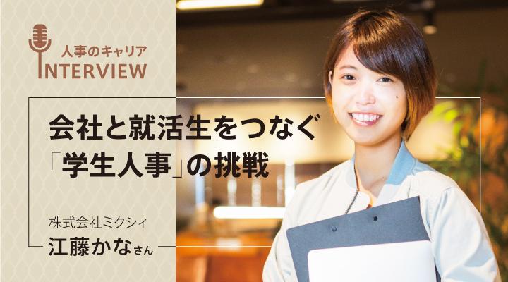 会社と就活生をつなぐ「学生人事」の挑戦(ミクシィ・江藤かなさん)