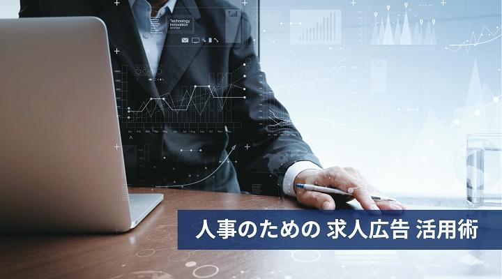 会社にぴったりな人材の応募が集まる、求人広告の作り方