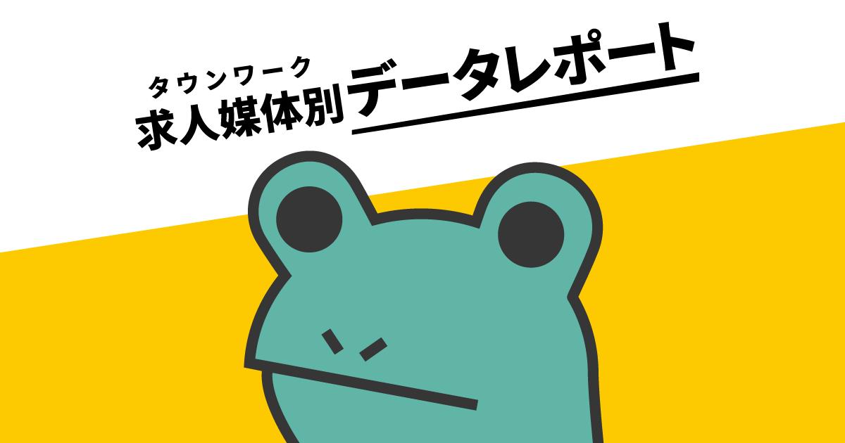 【特集】求人媒体別データレポート-タウンワーク