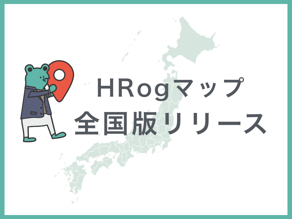 ついに全国対応開始『HRogマップ』がバージョンアップ!