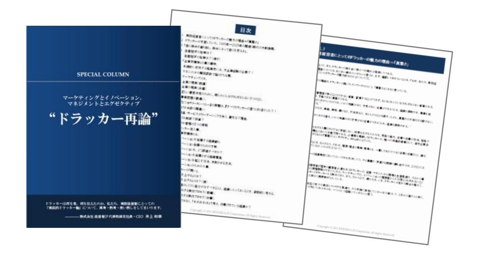 経営者JPオリジナル連載コラム『ドラッカー再論』100回目突破記念! 応募者全員プレゼントキャンペーン実施
