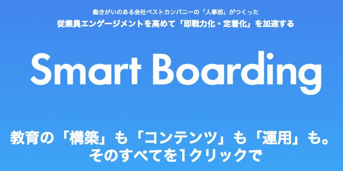 従業員の定着化と即戦力化を同時に実現するオンボーディングサポートサービス「Smart Boarding」 ローンチから2ヶ月で120社を突破