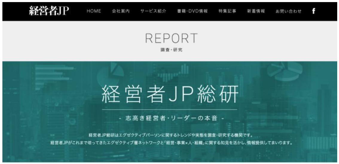経営者 JP 総研
